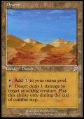 (TSB)Desert/砂漠(JP,EN)