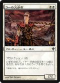 (WWK-U)Kor Firewalker/コーの火歩き(JP,EN)