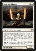 (WWK-R)Stoneforge Mystic/石鍛冶の神秘家(JP,EN)