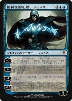 画像1: (WWK-M)Jace, the Mind Sculptor/精神を刻む者、ジェイス(JP)