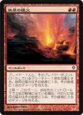 $FOIL$(WWK-C)Searing Blaze/焼尽の猛火(JP)