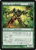 (WWK-M)Avenger of Zendikar/ゼンディカーの報復者(日,JP)