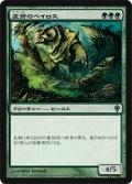 (WWK-U)Leatherback Baloth/皮背のベイロス(JP,EN)