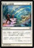 (ZEN-U)Brave the Elements/精霊への挑戦(JP,EN)