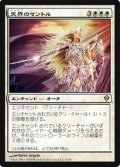 (ZEN-R)Celestial Mantle/天界のマントル(英,EN)