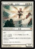 $FOIL$(ZEN-M)Iona, Shield of Emeria/エメリアの盾、イオナ(JP)