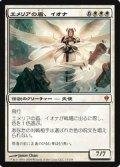 (ZEN-M)Iona, Shield of Emeria/エメリアの盾、イオナ(日,JP)
