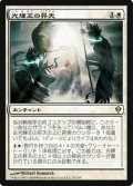 $FOIL$(ZEN-R)Luminarch Ascension/光輝王の昇天(JP)