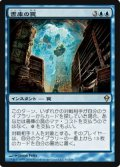 $FOIL$(ZEN-R)Archive Trap/書庫の罠(JP)