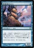 $FOIL$(ZEN-U)Hedron Crab/面晶体のカニ(JP)