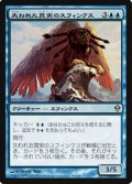 $FOIL$(ZEN-R)Sphinx of Lost Truths/失われた真実のスフィンクス(JP)