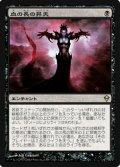 $FOIL$(ZEN-R)Bloodchief Ascension/血の長の昇天(JP)