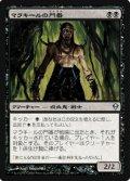 $FOIL$(ZEN-U)Gatekeeper of Malakir/マラキールの門番(JP)