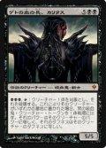 (ZEN-M)Kalitas, Bloodchief of Ghet/ゲトの血の長、カリタス(日,JP)