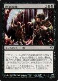 (ZEN-U)Ravenous Trap/貪欲な罠(JP,EN)