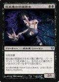 (ZEN-U)Vampire Hexmage/吸血鬼の呪詛術士(JP,EN)