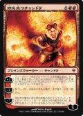 (ZEN-M)Chandra Ablaze/燃え立つチャンドラ(日,JP)