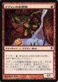 (ZEN-C)Goblin Bushwhacker/ゴブリンの奇襲隊(JP,EN)
