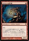 (ZEN-R)Goblin Guide/ゴブリンの先達(日,JP)
