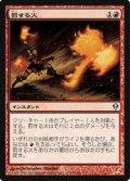 $FOIL$(ZEN-U)Punishing Fire/罰する火(JP)