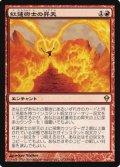 $FOIL$(ZEN-R)Pyromancer Ascension/紅蓮術士の昇天(JP)
