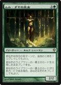 (ZEN-R)Oracle of Mul Daya/ムル・ダヤの巫女(日,JP)