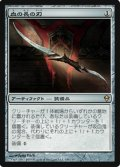 $FOIL$(ZEN-R)Blade of the Bloodchief/血の長の刃(JP)