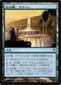 (ZEN-R)Magosi, the Waterveil/水の帳、マゴーシ(英,EN)