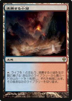 画像1: (ZEN-R)Scalding Tarn/沸騰する小湖(JP)