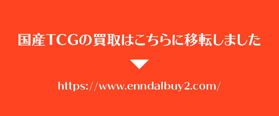 国産トレカの買取はhttps://www.enndalbuy2.com/に移転しました