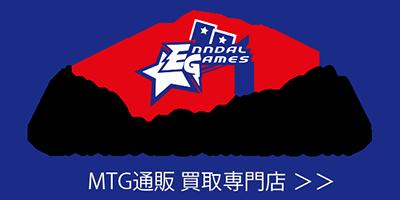 MTG通販 ENNDAL GAMES